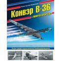 """Конвэр В-36 """"Миротворец"""". Гигант среди стратегических бомбардировщиков"""