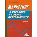 Маркетинг в отраслях и сферах деятельности. Учебник