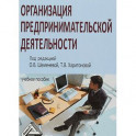 Организация предпринимательской деятельности. Учебное пособие