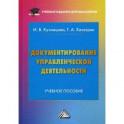 Документирование управленческой деятельности. Учебное пособие для бакалавров