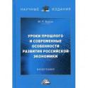 Уроки прошлого и современные особенности развития российской экономики. Монография