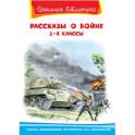 Рассказы о войне. 1-4 классы