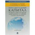Интеллектуальный капитал и интеллектуальная миграция в условиях глобализации. Монография