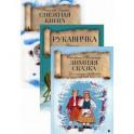 Зимняя сказка. Комплект из 3-х книг