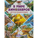 В мире динозавров. Детская энциклопедия