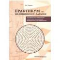 Практикум по медицинской латыни. Учебное пособие