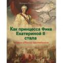 Как принцесса Фике Екатериной II стала и Крым
