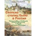 Сколько столиц было в России