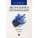 Экономика организаций. Практикум. Учебно-методическое пособие