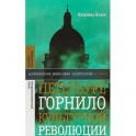 Петербург, горнило культурной революции