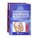 Анатомия человека для педиатров. Комплект из 2-х томов