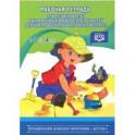 Рабочая тетрадь для развития речи и коммуникативных способностей детей 3-4 лет. ФГОС