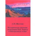 Историческое значение экспедиции Н.К. Рериха в Центральную Азию