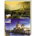 Лучшие маршруты Европы. Подари себе путешествие мечты