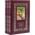Собрание сочинений. В 3-х томах