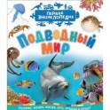 Подводный мир. Первая энциклопедия