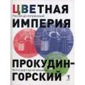 Цветная империя. Россия до потрясений. Фотограф С.М.Прокудин-Горский