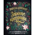 Зимние праздники. Книга для волшебного настроения в самое красивое время года