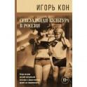 Сексуальная культура в России