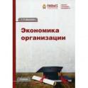 Экономика организации. Учебник для бакалавров