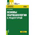 Основы фармакологии с рецептурой. Учебное пособие