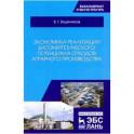 Экономика реализации биоэнергетического потенциала отходов аграрного производства. Учебное пособие