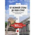 От Великой стены до Уолл-стрит