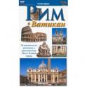 Рим и Ватикан. Путеводитель по античному и христианскому Риму с планом города