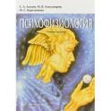 Психофизиология Издание 3