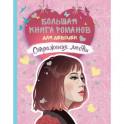 Большая книга романов для девочек. Отражения любви