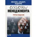 Основы менеджмента. Учебное пособие