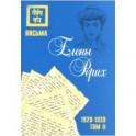 Письма Елены Рерих, 1929-1939. В 2-х томах. Том II