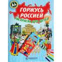 Горжусь Россией А4 (Набор раскраска + карандаши)