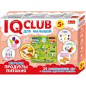 """IQ club для малышей """"Изучаем продукты питания"""""""