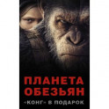 "Планета обезьян + ""КОНГ"" В ПОДАРОК"