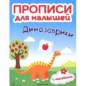 Динозаврики. Книжка с наклейками
