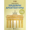 Шедевры архитектуры. Книга для творчества