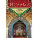 История ислама. С основания до новейших времен