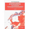 Атеросклероз. Нестабильная атеросклеротическая бляшка (иммуноморфологическое исследование). Атлас