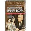 """Подлинная история """"Майора Вихря"""""""