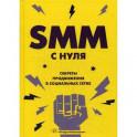 SMM с нуля. Секреты продвижения в социальных сетях