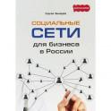 Социальные сети для бизнеса в России