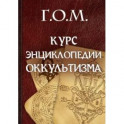 Г.О.М. Курс энциклопедии оккультизма