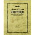 XXVIII Ежегодная богословская конференция ПСТГУ. Материалы