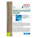 Международный кредит. Учебник