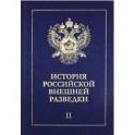 История российской внешней разведки. В 6-ти томах. Том 2. 1917-1933 годы