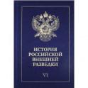 История российской внешней разведки. В 6-ти томах. Том 6. 1966-2005 годы