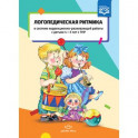 Логопедическая ритмика с детьми 4-5 лет с ТНР. ФГОС