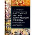 Факторный анализ исторического процесса. Исторический опыт традиционных обществ Востока