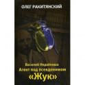 """Василий Недайкаша. Агент под псевдонимом """"Жук"""""""